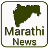Marathi News - All NewsPapers icon