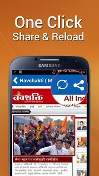 Marathi News - All NewsPapers apk screenshot