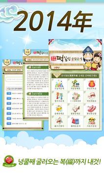 떡실신 종합운세 screenshot 3