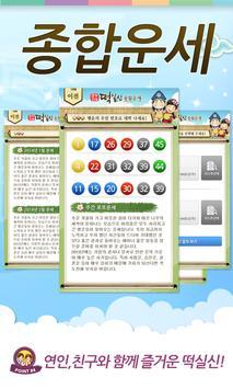 떡실신 종합운세 screenshot 4