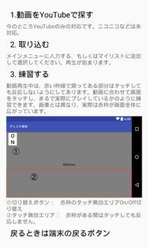 MusicGame Practice apk screenshot