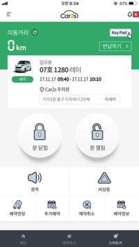Car2s - 기업형 카셰어링 screenshot 2
