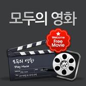 모두의영화 - 무료 영화/영화다운로드 순위/영화 예매 icon