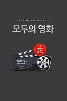 모두의영화 - 무료 영화/영화다운로드 순위/영화 예매 poster