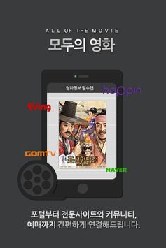 모두의영화 - 무료 영화/영화다운로드 순위/영화 예매 apk screenshot