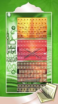Quran Led Keyboard screenshot 3