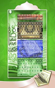 Quran Led Keyboard screenshot 5