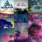 الشاشة الإسلامية بجودة QHD icon