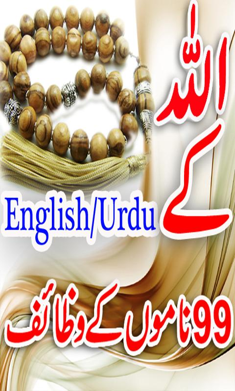 Allah Advice 99 Name New Urdu for Android - APK Download