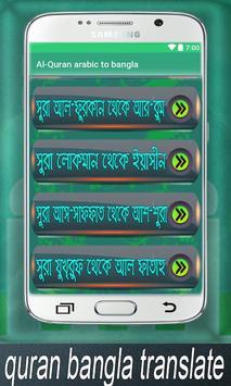 Al-Quran arabic to bangla screenshot 3