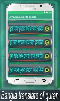 Al-Quran arabic to bangla screenshot 1