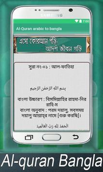 Al-Quran arabic to bangla screenshot 2