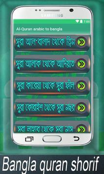 Al-Quran arabic to bangla screenshot 4