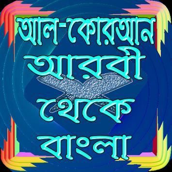 Al-Quran arabic to bangla screenshot 5
