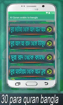 Al-Quran arabic to bangla screenshot 6