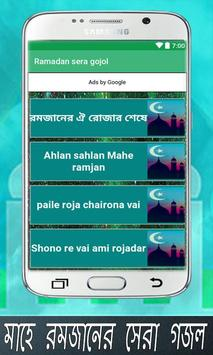 Ramadan sera gojol screenshot 4