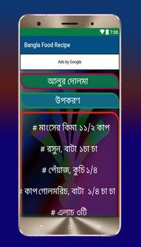 Bangla Food Recipe apk screenshot