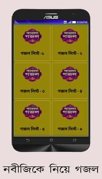Bangla Gojol apk screenshot