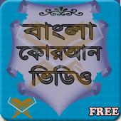 Bangla Quran Video icon