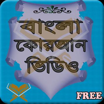 Bangla Quran Video poster