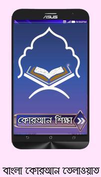 Bangla Quran Video apk screenshot