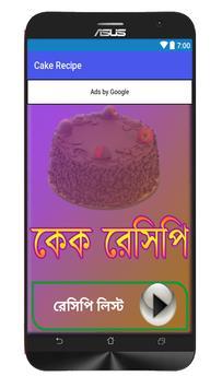 Cake Recipe apk screenshot