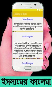 6 kalimas of Islam screenshot 4