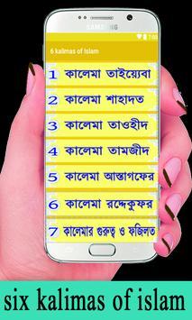 6 kalimas of Islam screenshot 1