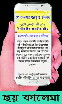 6 kalimas of Islam screenshot 3
