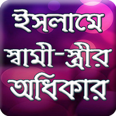 স্বামী-স্ত্রীর অধিকার icon