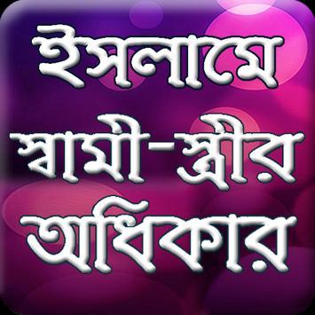 স্বামী-স্ত্রীর অধিকার poster