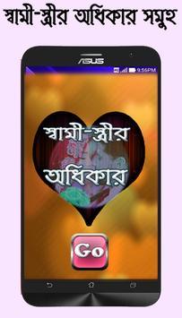 স্বামী-স্ত্রীর অধিকার screenshot 2