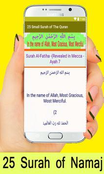 25 Small Surah of The Quran screenshot 1