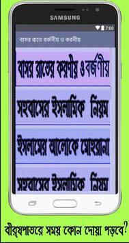বাসর রাতে বর্জনীয় ও করনীয় screenshot 2
