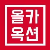내차사고팔땐 올카옥션-중고차경매어플, 전국딜러에게 실시간으로 견적받자 icon