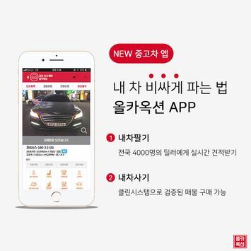 내차사고팔땐 올카옥션-중고차경매어플, 전국딜러에게 실시간으로 견적받자 poster