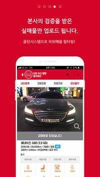 내차사고팔땐 올카옥션-중고차경매어플, 전국딜러에게 실시간으로 견적받자 screenshot 4