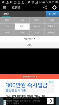 호빵넷 - 고화질 TV온에어 screenshot 1