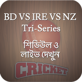 BD Vs IRE VS NZ লাইভ ২০১৭ icon