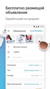 Юла: товары со скидками, купить и продать скриншот приложения