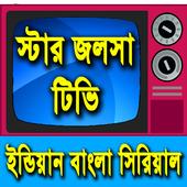 স্টার জলসা টিভিস icon