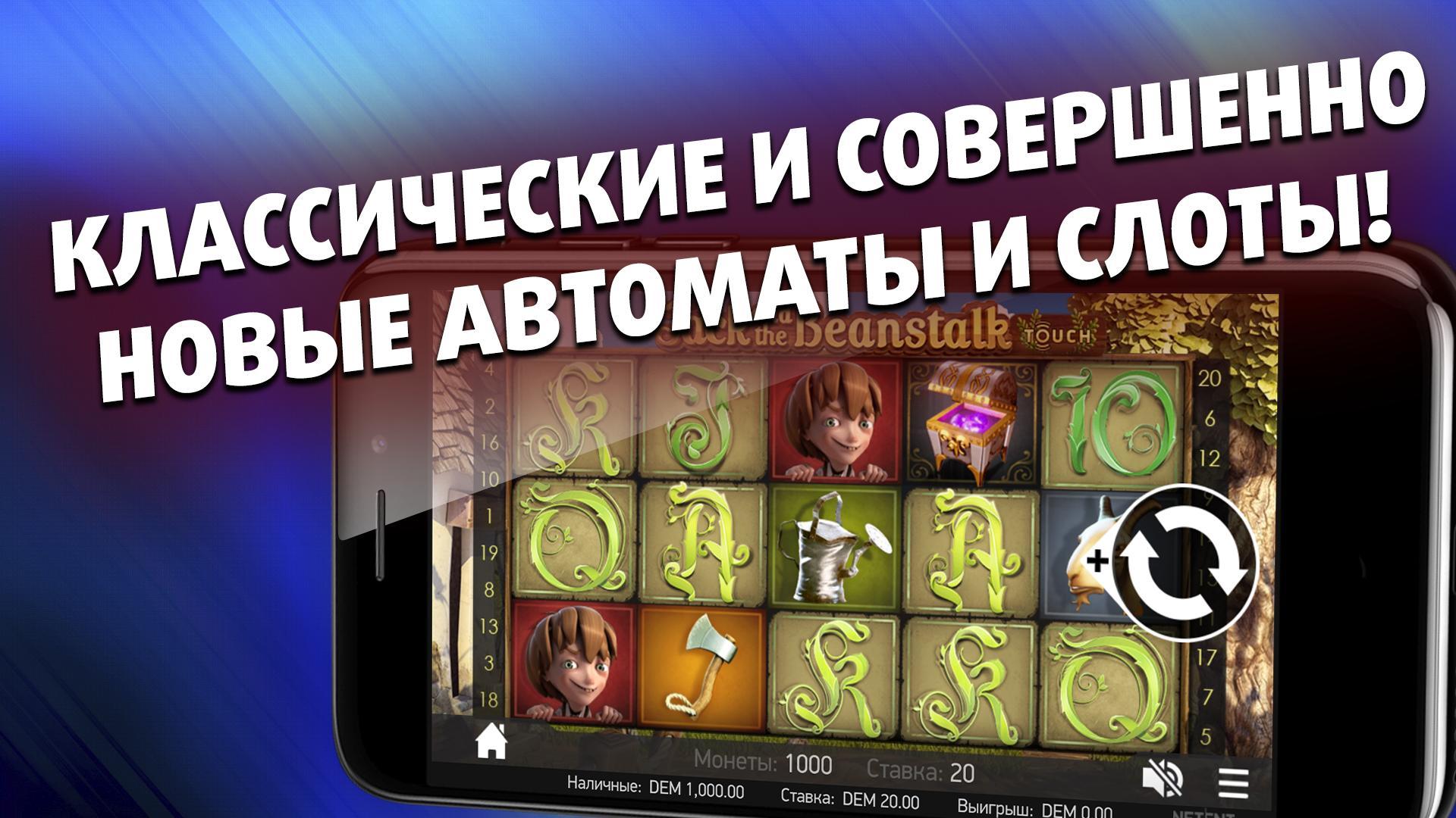 Эмуляторы игровых автоматов играть бесплатно