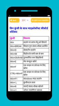 Computer shortcut keys hindi screenshot 13