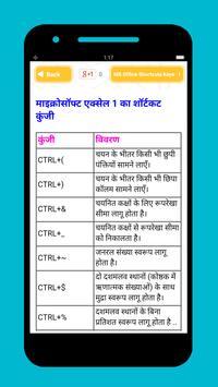 Computer shortcut keys hindi screenshot 7