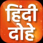 Hindi Dohe icon