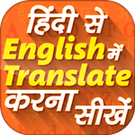 Hindi English Translation APK