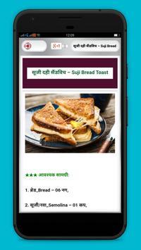 Nasta Recipes in Hindi -  नाश्ता रेसिपी screenshot 12