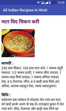 Indian Recipes in Hindi apk screenshot