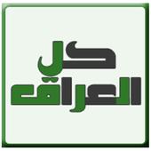 كل العراق icon