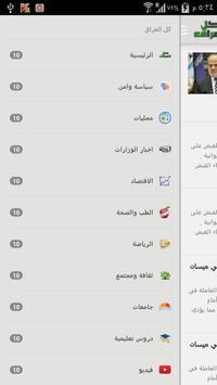 كل العراق apk screenshot
